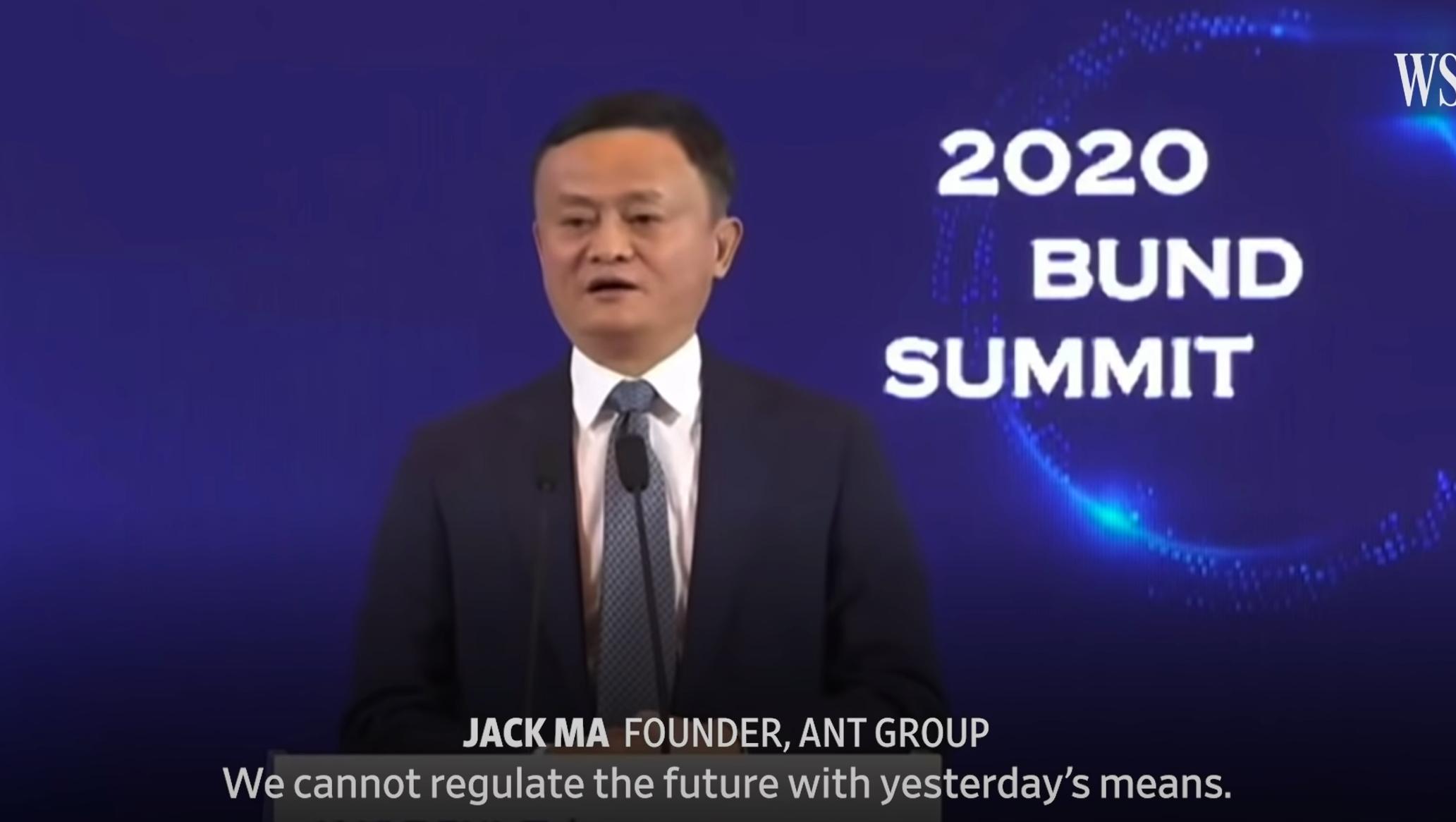 华尔街日报披露中国高层叫停蚂蚁上市内幕,马云的激烈批评引发强硬反应